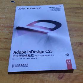 Adobe InDesign CS5中文版经典教程 [有光盘]
