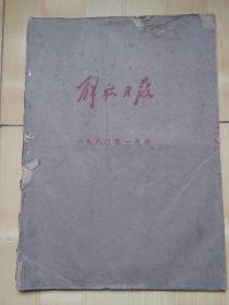 解放日报1980年1月份原版合订本