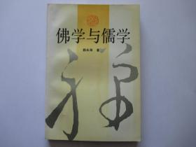 佛学与儒学
