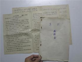 大16开手抄本 古装粤剧《断桥会》复印两页《刘金定招亲》