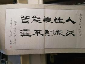 中国科学院院长;白春礼书法题词——四尺整张,已托裱【镜框裁出的】