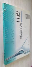 硕士论文写作 陈力丹