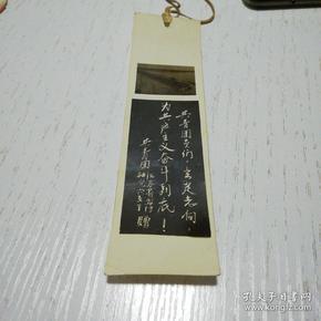 少见老书签(江苏省国防研究所发行)