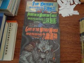 神话传说中的九幽诸神  神话传说中的山林魅影  神话传说中的天神地祇  3本合售