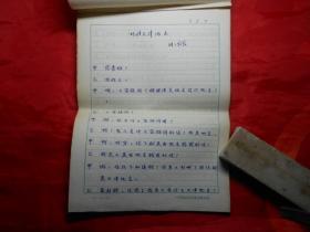 相声《巧对天津地名》(相声名家 刘国器手稿22页)复写件!