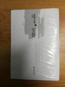 安静(32开软精装)