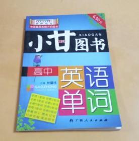 小甘图书:高中英语单词(人教版)