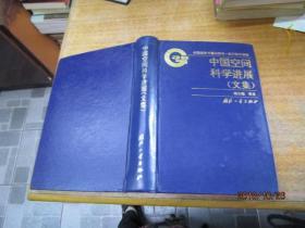 中国空间科学进展(文集)