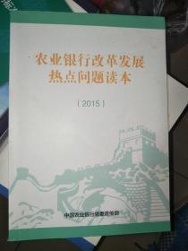 农业银行改革发展热点问题读本(2015)