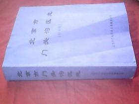 北京市门头沟区志(终审稿)
