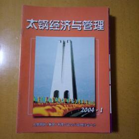 太钢经济与管理2004-1