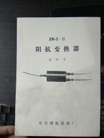 ZK-2-型阻抗变换器 说明书