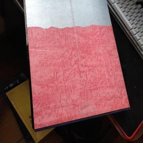 黑龙江日报社珍藏 书法卷 绘画卷 8开精装 一函两册