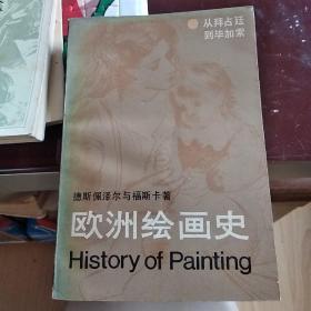 欧洲绘画史:从拜占庭到毕加索