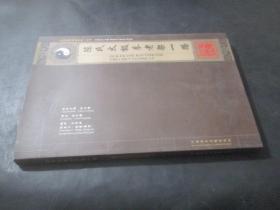 中国民间武术经典-陈氏太极拳老架一路