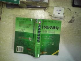 高等数学辅导  (同济五版)上下册合订本  ...
