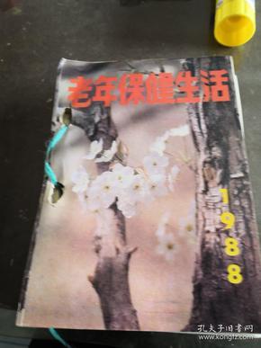 老年保健生活 台历   1988年    天津科技翻译出版公司1987年一版一印  印5万册  64开