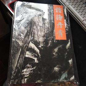 中国当代名家画集:熔铸丹青----覃志刚山水画新作选【8开精装】没有开封