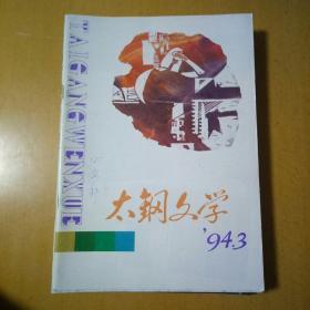 太钢文学94-3曲艺作品专辑