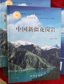 中国新疆花岗岩 (精装16开)