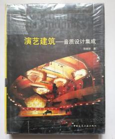 正版 演艺建筑:音质设计集成 7112056500 一版一印 精装