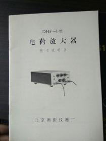 DHF-1 型 电荷放大镜(技术说明书)