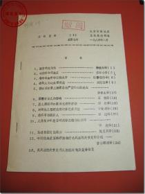 《医药资料(1)》,1984年1月北京市西城区卫生局科教科编印,16开。