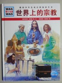 WAS IST WAS 什么是什么:世界上的宗教  (正版现货)