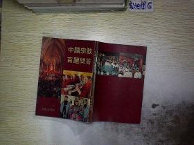 中国宗教百题问答
