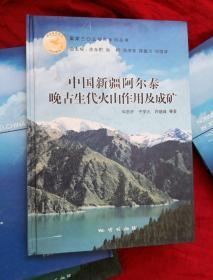 中国新疆阿尔泰晚古生代火山作用及成矿