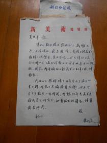 著名美术理论家、雕塑家:杨成寅(1926~2016)信札一通1页