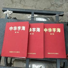 中华字海(全三卷)