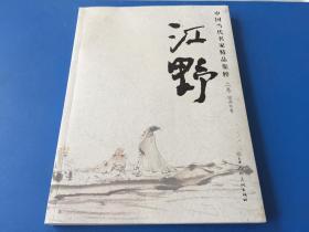 中国当代名家精品集萃 江野【江野国画 鱼】毛笔钤印签赠