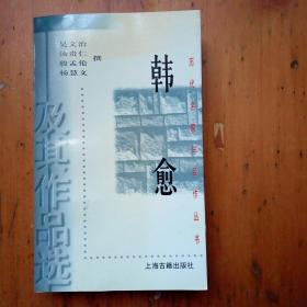 历代名家与名作丛书:韩愈及其作品选
