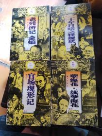 中国四大谴责小说 全四册