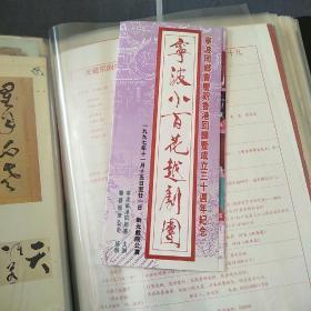 宁波同乡回庆祝香港回归成立三十周年纪念节目单