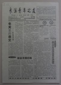 《长溪青年之友》复刊号(刊头题字罗同松)