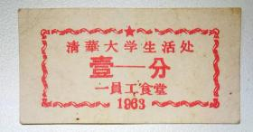 清华大学生活处壹分一员工食堂【饭票,1963】