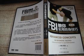 FBI教你实用防身技巧(典藏版)