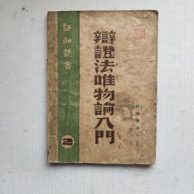《辩证法唯物论入门》1946年10月新知书店印行