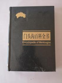 门头沟百科全书