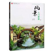 百源基石教学系列丛书:风景入门教程   9787539878812