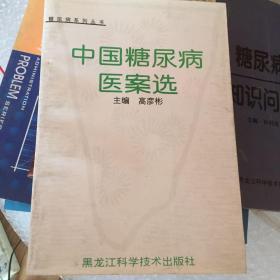 中国糖尿病医案选