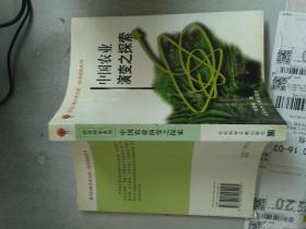 中国农业演变之探索