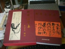 舒同书法集(16开精装)带函套(舒同夫人王云飞签名本)