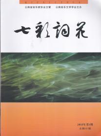 七彩词花[2015年第3期,总第7期]