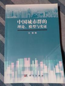 中国城市群的理论模型与实证