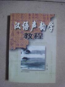 汉语声韵学教程(1999年1版1印)