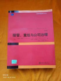 金融学精选教材译丛:接管重组与公司治理