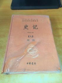 中华经典名著全本全注全译丛书:史记(九)